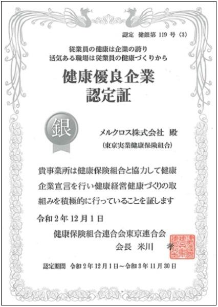 銀の証書20201201